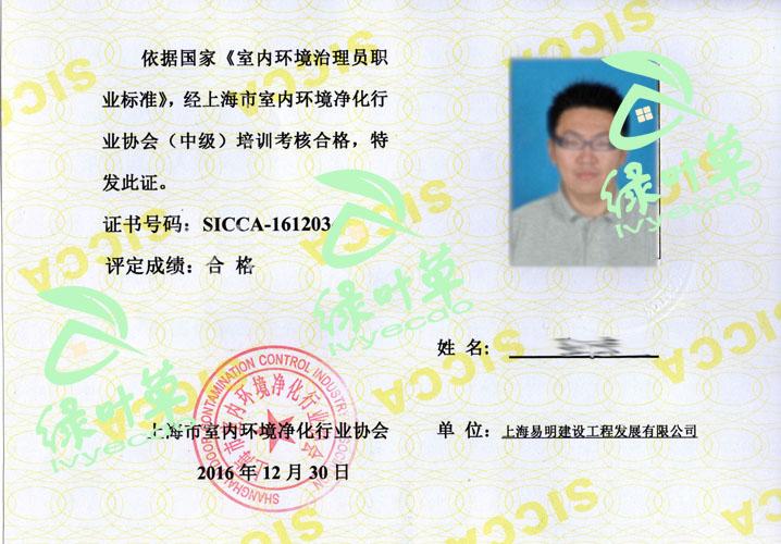 中级治理员证书